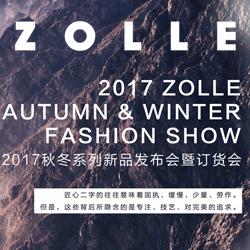 ZOLLE因为2017秋冬新品发布会暨订货会