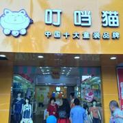 初夏有激情,叮当猫童装珠海香洲新店开业等你来嗨!
