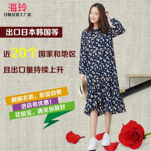 韩版服装加盟代理选择海玲服饰赚钱吗?