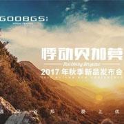 【GOOBGS谷邦】悸动贝加莫/谷邦2017秋季新品发布会即将启幕