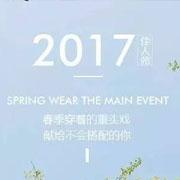 佳人苑2017新品春季穿着的重头戏,献给不会搭配的你!