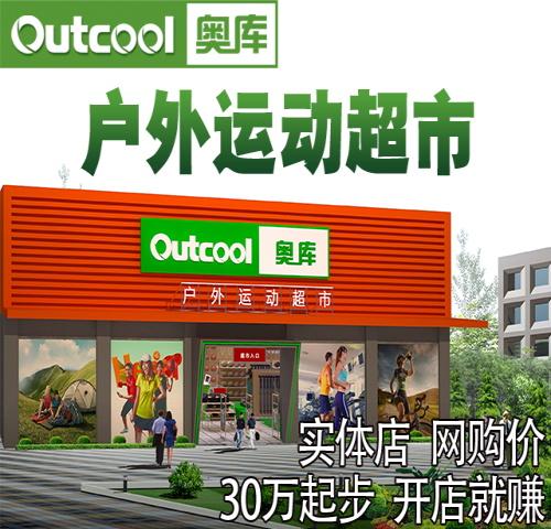 奥库运动户外超市加盟创业项目优势强