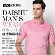 DaiShu袋鼠男装夏日新品  风尚男士衣橱的时尚首选!