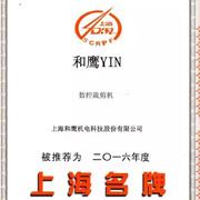 """【荣誉】热烈祝贺长园和鹰荣获""""上海名牌""""荣誉称号"""