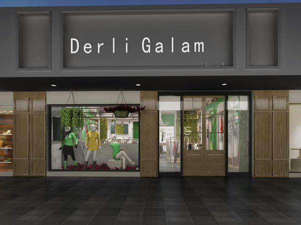 戴莉格琳实体加盟店