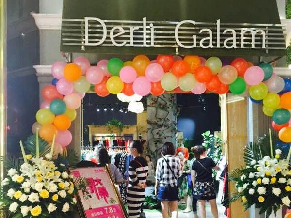 戴莉格琳女装店
