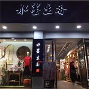 水墨生香|东方文化全国体验馆展示