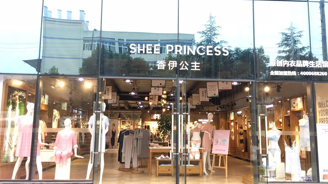 重庆内衣加盟选香伊公主