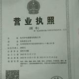 杭州伊布都服饰有限公司企业档案