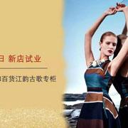 JYGUGGE江韵古歌新店来袭 樟木头天和百货店5月1日试业啦!