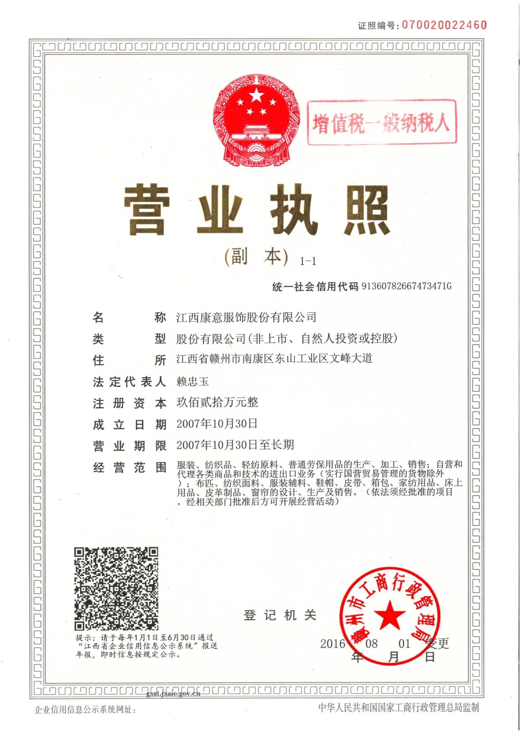 江西康意服饰股份有限公司企业档案