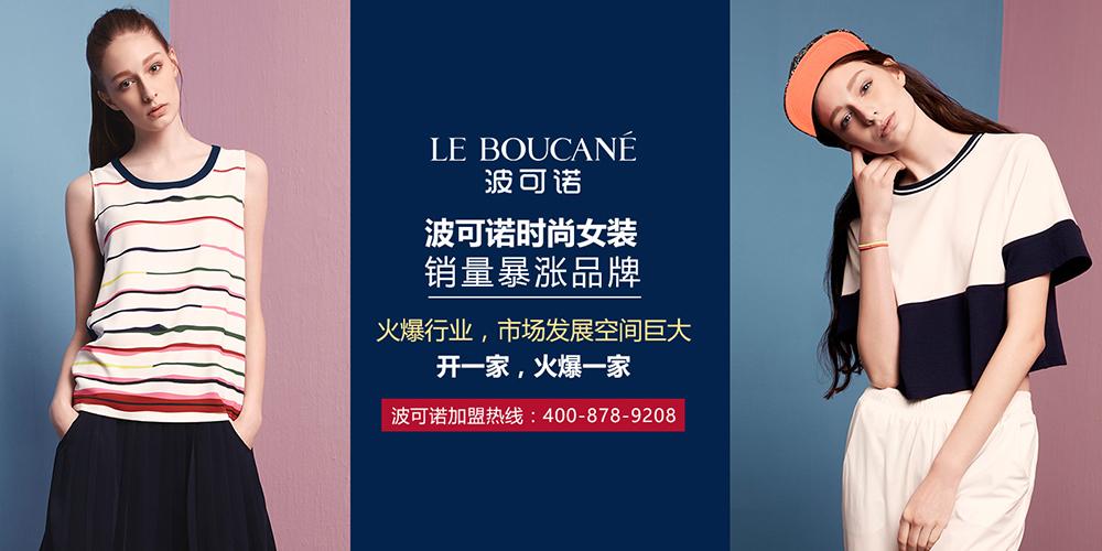 广州市蔓哲服饰有限公司(波可诺)