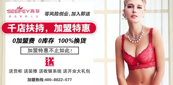 茜菲——快时尚内衣潮流品牌