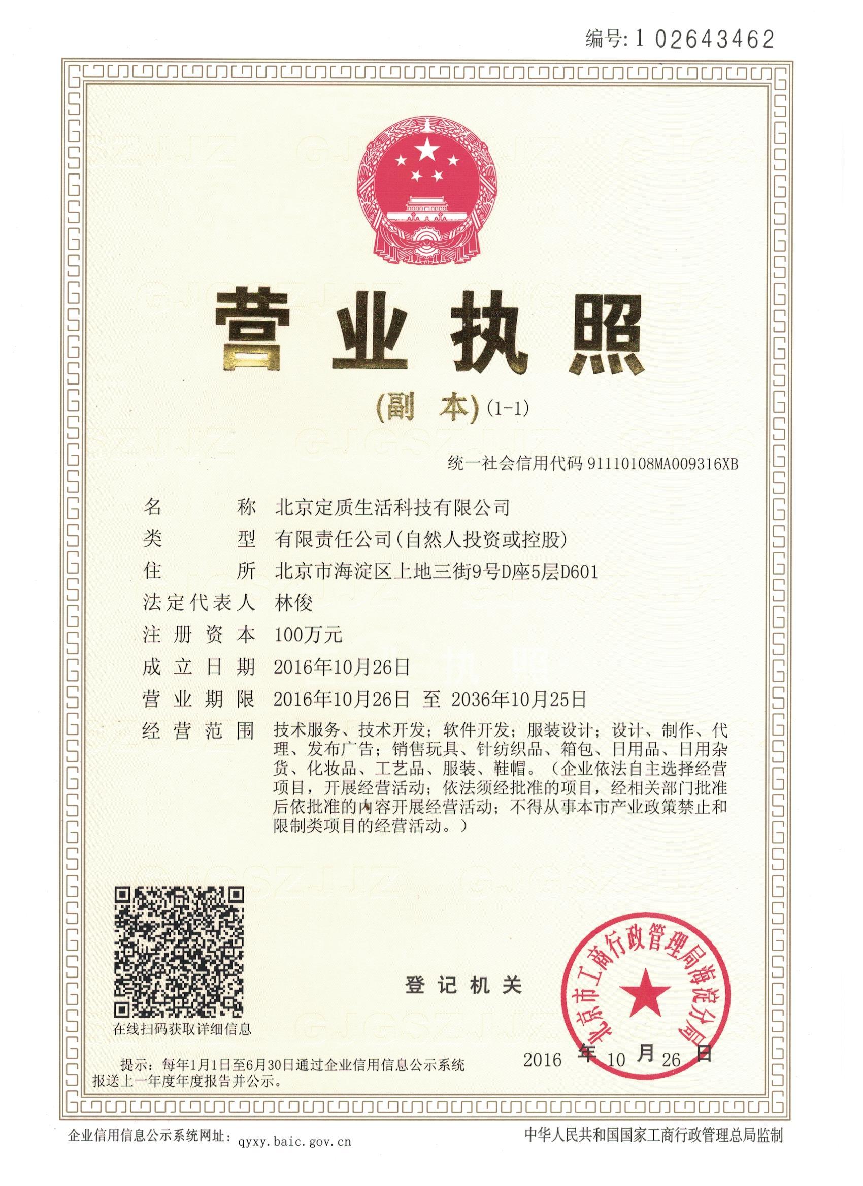 北京定质生活科技有限公司企业档案