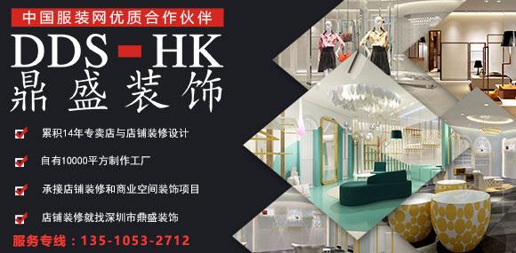 鼎盛装饰,打造温馨舒适的购物空间
