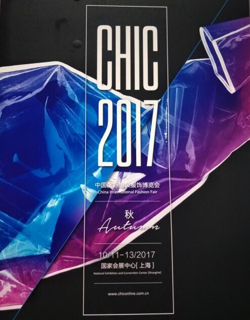 2017中国国际服装服饰博览会CHIC秋季
