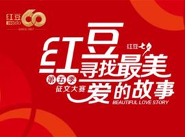 """红豆 """"寻找最美爱的故事""""(第五季)启动"""