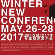 CITYARTS城绘女装2017冬季新品发布会暨订货会邀请函