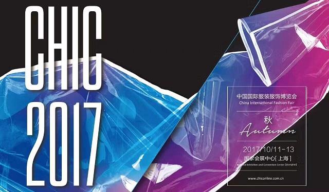 2017中国国际服装服饰博览会(CHIC 2017秋季-上海)