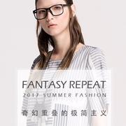 希色女装2017夏新品的奇幻重叠的极简主义