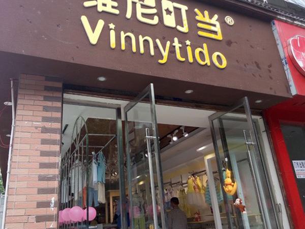 维尼叮当品牌童装店