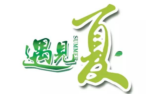 logo logo 标志 设计 矢量 矢量图 素材 图标 591_380