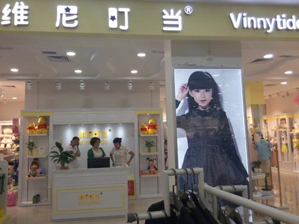 维尼叮当店铺展示