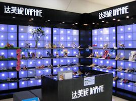 一代鞋王百丽国际转战私有化 达芙妮还会远吗?