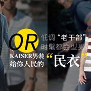 """低调""""老干部""""or时髦都会型男?KAISER凯撒男装给你人民的""""民衣"""""""