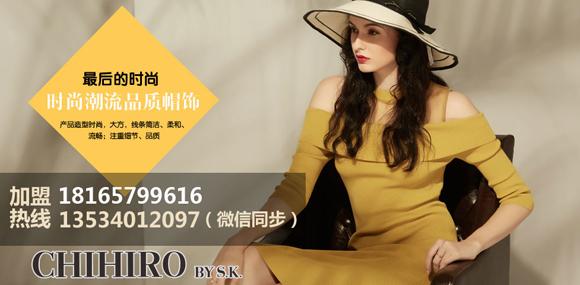 新帽馆CHIHIRO诚邀加盟 时尚从头开始!