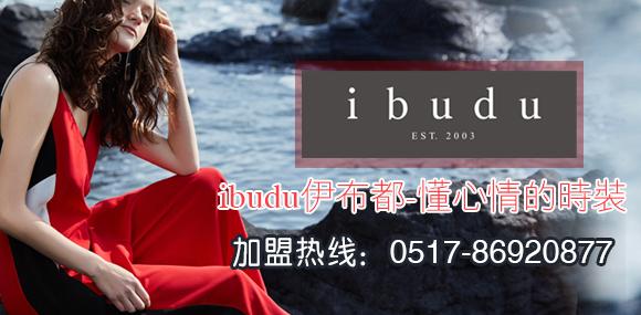 伊布都ibudu 潮流新锐时装品牌诚邀加盟!