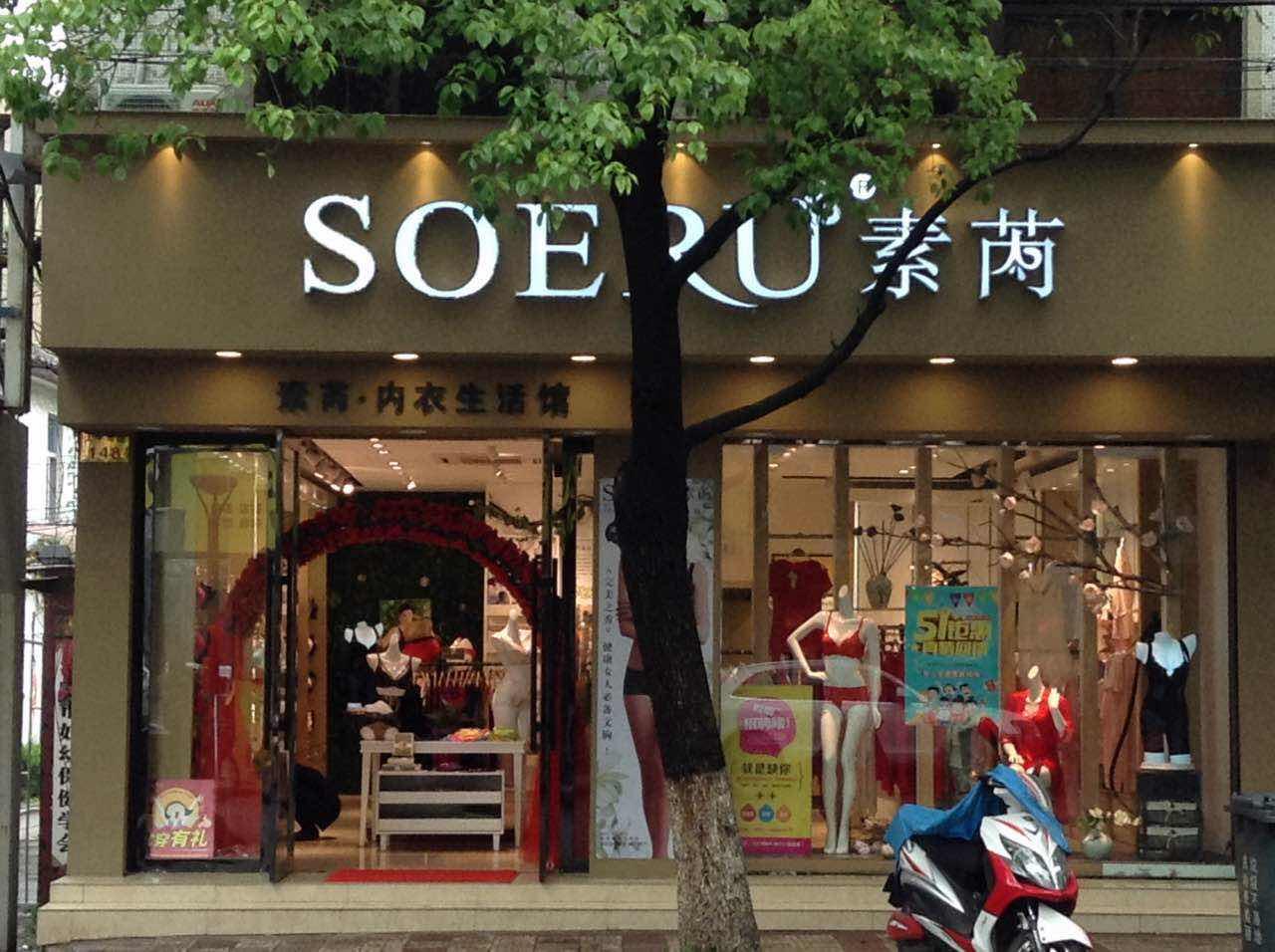 素芮内衣品牌店