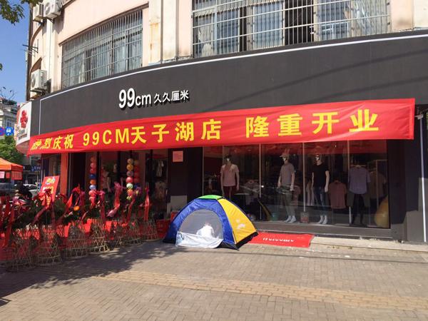 99cm快时尚男装店