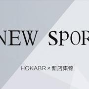 HOKABR红凯贝尔女装新店集锦