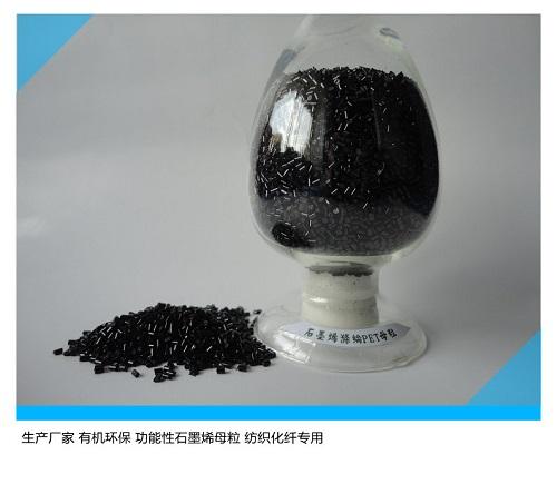 厂家生产 有机环保功能性石墨烯母粒PET 纺织拉丝专用