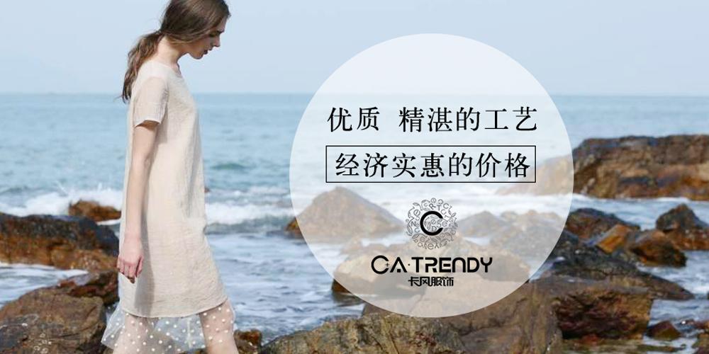 杭州卡风服饰有限公司