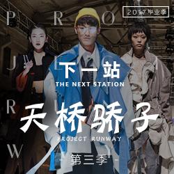 2017毕业季:下一站天桥骄子(第三季)