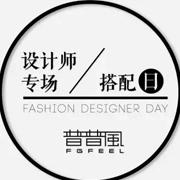 普普风女装设计师搭配日,让变美延续下去!
