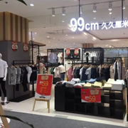 热烈庆祝【99cm久久厘米】二店盛装开业!