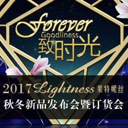 莱特妮丝2017秋冬新品发布会暨订货会