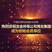 恭祝友金所与中国建设银行达成意向合作