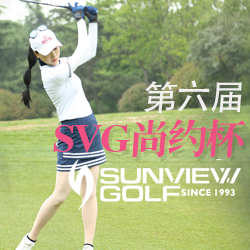 第六届SVG尚约杯高尔夫邀请赛在佘山高尔夫球场圆满收杆!