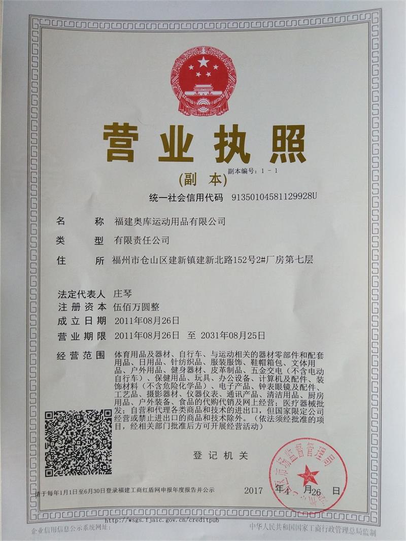 福建奧庫運動用品有限公司企業檔案