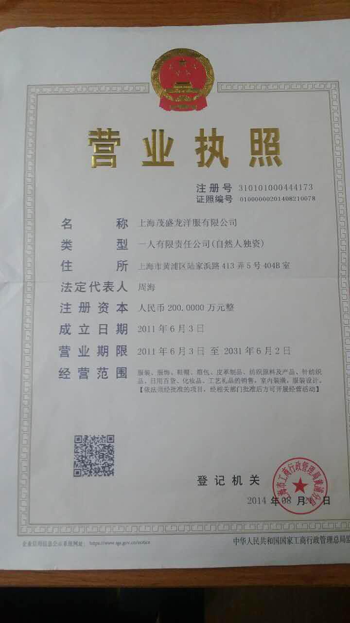 上海茂盛龙洋服有限公司企业档案