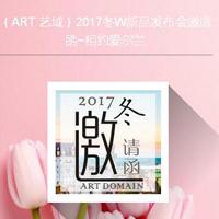 ART艺域2017冬新品发布会暨订货会邀请函