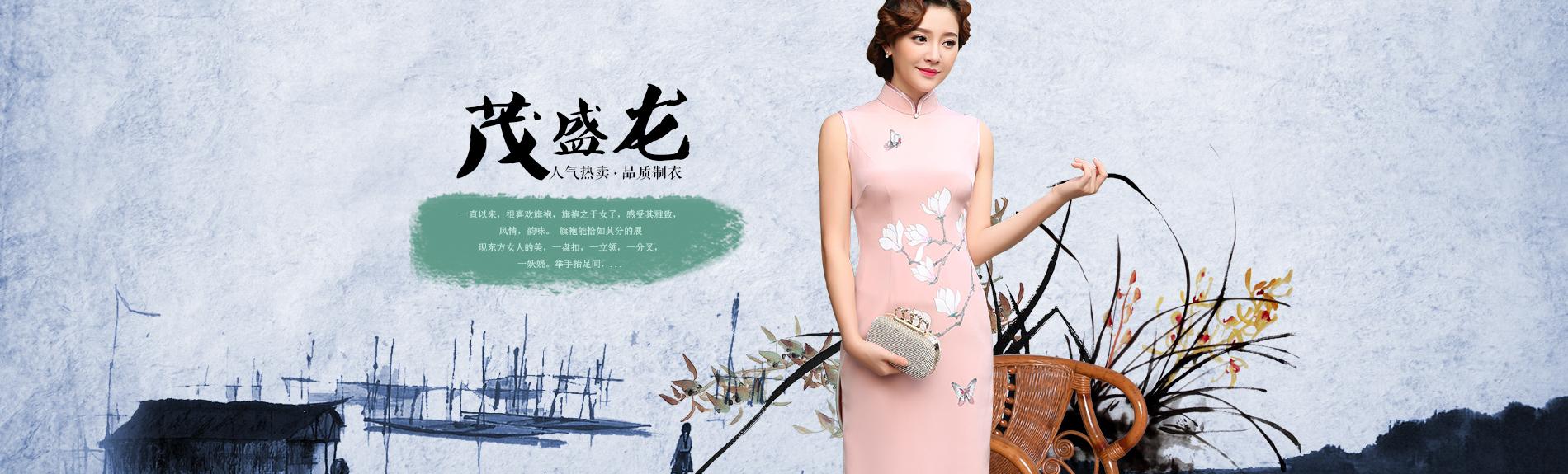 上海茂盛龙洋服有限公司