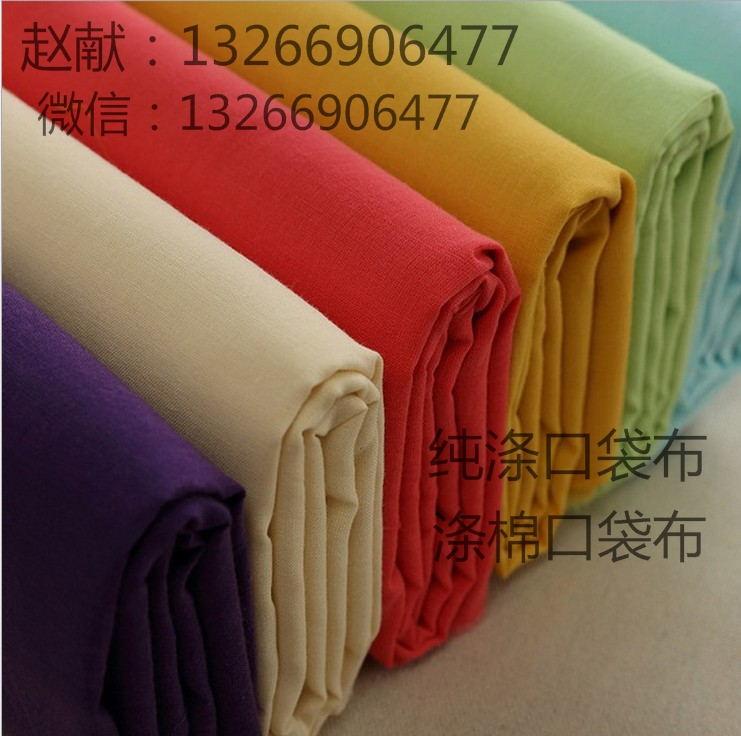 龙马供应 涤棉口袋布 TC90/10 4545 11076 47