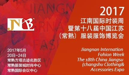 2017江南国际时装周暨第十八届中国江苏常熟服装服饰博览会