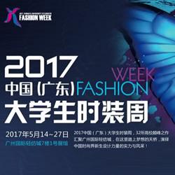2017中国(广东)大学生时装周