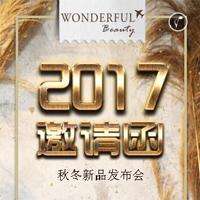 Wonderful beauty品牌女装2017秋冬新品发布会